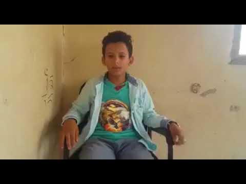 بالفيديو : مقابلة الطفل البطل رياض الزهراوي يشرح كيف استدرجة المجرم ليغتصبه في تعز .