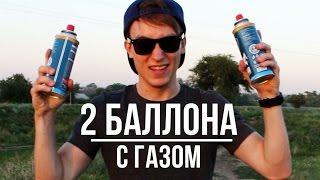🔥 🔥 🔥 ВЗРЫВАЕМ 2 БАЛЛОНА С ГАЗОМ / 2 GAS BALLON EXPLOSION(, 2016-07-25T14:48:06.000Z)