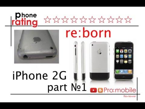 IPhone 2G Reborn Восстановление. Серия  №1