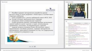 Организация учебной деятельности на уроках русского языка по ФГОСу