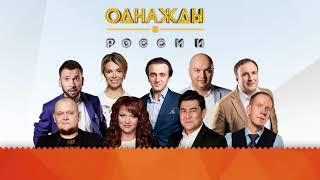 Юмористическое шоу «Однажды в России» в Германии