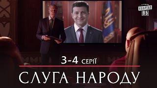 Слуга Народа - комедийный сериал 3-4 серии в HD (сезон 1, 24 серии) 2015