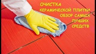 Очистка кафеля и керамической плитки Обзор лучших средств