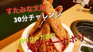 【大食い】すたみな太郎 肉のせメガ盛りスタローナポリ【チャレンジ】 thumbnail
