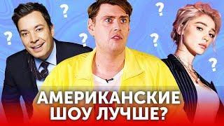 Настя Ивлеева VS Джимми Фэллон: чем полезны вечерние шоу?