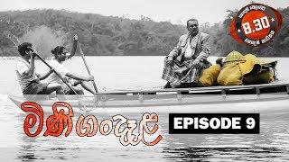 Minigandela Sirasa TV 21st June 2018 Ep 09 [HD] Thumbnail