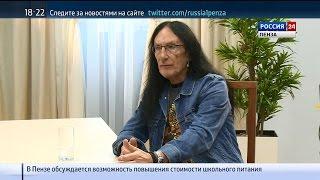 Россия 24. Пенза: эксклюзивное интервью британского рок-музыканта Кена Хенсли