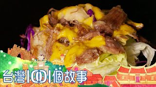 (網路4K HDR)嫩豆包vs. 柴燒吐司 半夜開工的用心好味 台灣1001個故事-20210228【全集】 白心儀