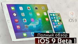 Apple iOS 9 - полный обзор!
