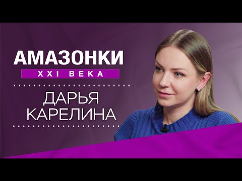 История успеха Дарьи Карелиной: бегом к новой жизни // Амазонки XXI века