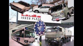 保存車に会いに行こう! 第五回 いすゞプラザ(神奈川県藤沢市)