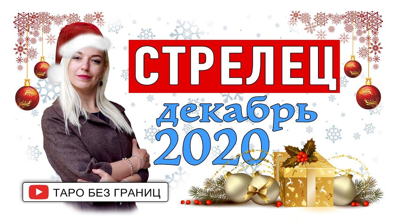 СТРЕЛЕЦ – ДЕКАБРЬ 2020 | Расклад Таро | Таро онлайн | Гадание Онлайн