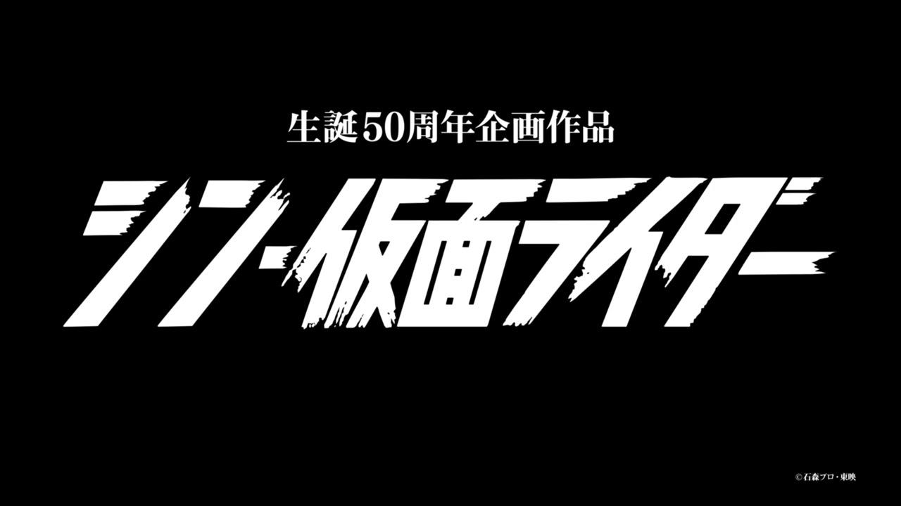 超特報「シン・仮面ライダー」