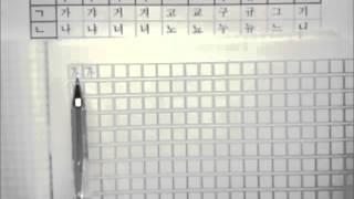 Корейский язык. Хангыль, часть 4. Правила письма.(Присоединяйтесь к нам в контакте: https://vk.com/mykorean Содержание видео-курса по Хангылю: Часть 1. Гласные. Как пишу..., 2014-08-22T12:50:37.000Z)