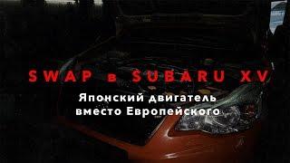 SWAP ЯПОНСКОГО двигателя вместо ЕВРОПЕЙСКОГО в SUBARU XV