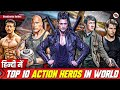Top 10 Biggest Action Hero In The World 2021, Vidyut Jamwal, Tiger Shroff, The Jackie Chan, The Rock