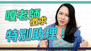 #74 (已徵到)嘎老師徵求特別助理!◆嘎老師 Miss Ga|歌唱教學 學唱歌◆