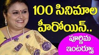 100 Movies Heroine Poornima Special Chit Chat | Mudda Mandaram | Srivariki Premalekha | 10TV
