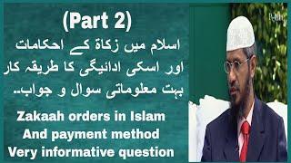 Dr zakir naik ramadan special    zakaah in islam    important information episode 18   part 2
