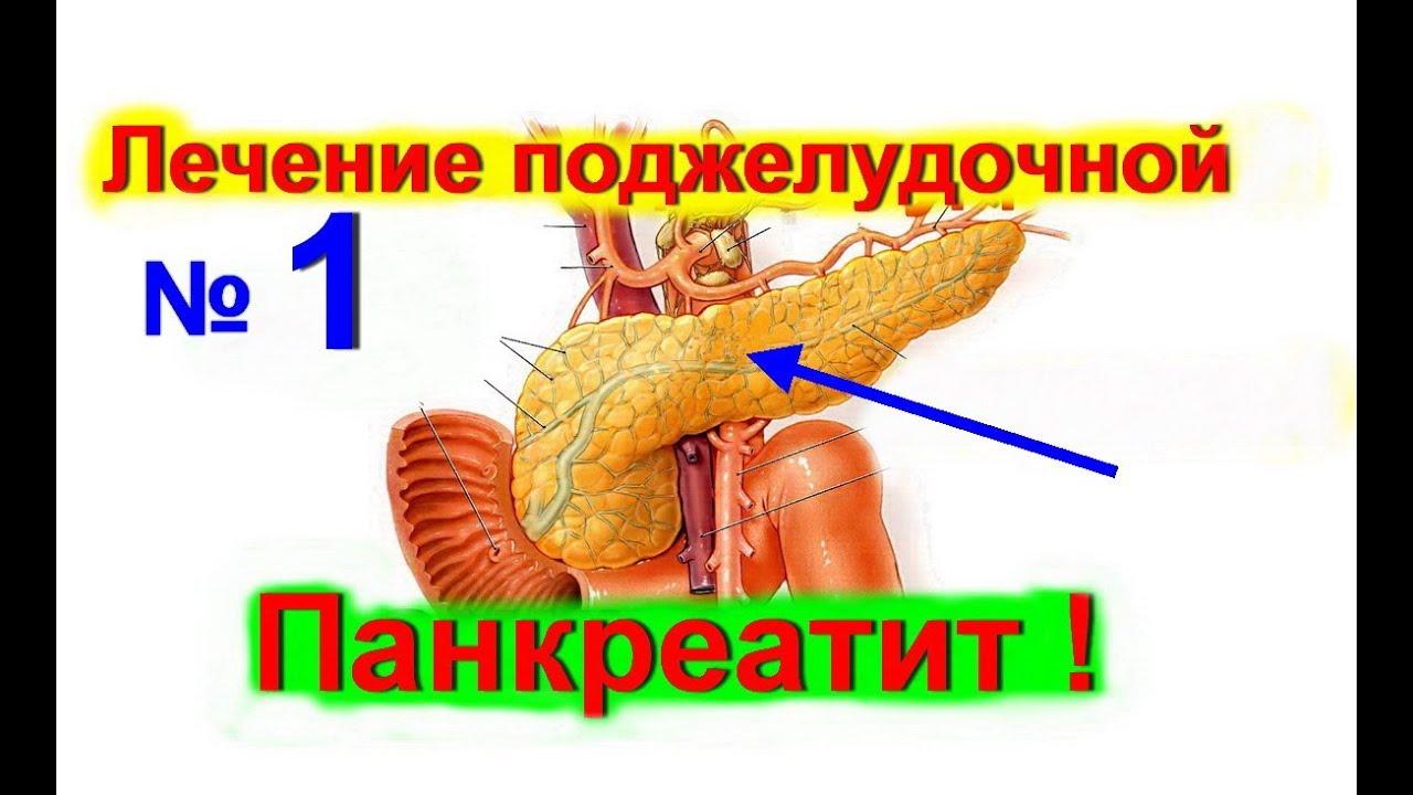 Панкреатит - лечение в домашних условиях народными 32