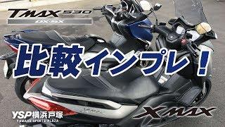 XMAXとTMAXを比較インプレッション!byYSP横浜戸塚