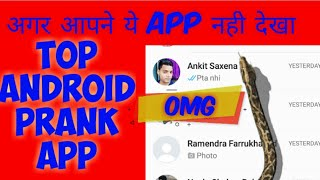 Android Prank App | Snake Android Prank App | Tech Saxena |