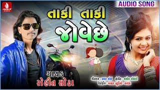 Taki Taki Jove Se Rohit Sodha New Song Amar Bhoi Gujarati Tik Tok Song 2019