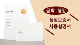 [금박/형압] 제품 품질보증서 및 사용설명제 인쇄