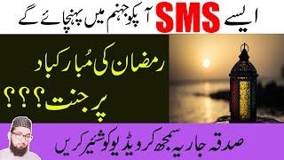 Ramzan Viral SMS Reality|Ramadan Ki Mubarak bad Deny Ka Hukum Hadees e Pak Sy|Ramzan 2017