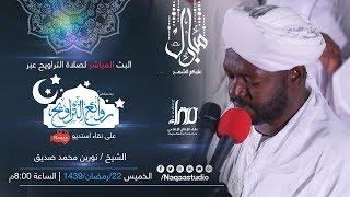 روائع التراويح   الشيخ نورين محمد صديق   مسجد الرحمة بكافوري   22 رمضان 1439 HD