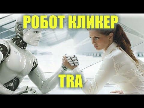 Универсальный Робот Кликер Для Любого Брокера  Бинарных Опционов TRA