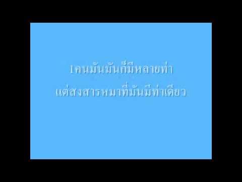 ฟังเพลง - หมอยรุงรัง เด็กเบญจมา - YouTube