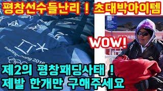 평창올림픽 선수에게 공짜로준 대박아이템, 일반인들도