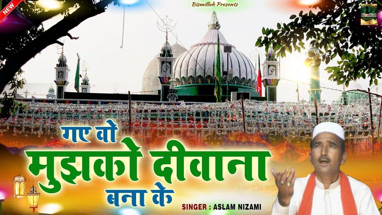 Gaye Wo Mujhko Deewana Bana Ke | Baba Nizami Ki Qawwali | Aslam Nizami | Kamariya Sharif Qawwali