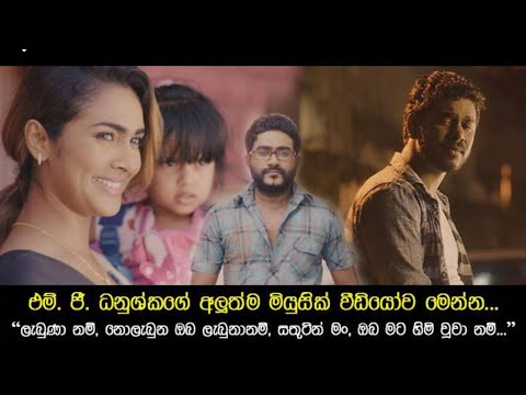 Labunanam (ලැබුණානම්) - MG Danushka Official Music Video