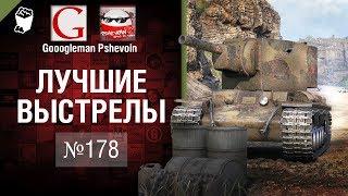 Лучшие выстрелы №178 - от Gooogleman и Pshevoin [World of Tanks