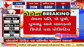 Rajkot: BJP leader Kashmira Nathwani, her family members test Covid positive | TV9News