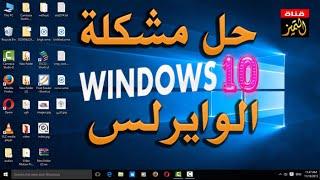 حل مشكلة الوايرلس وتعريف الواي فاي في ويندوز windows10