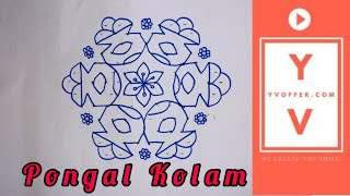 Pongal Kolam 2019 | Kolam with Dots Step by Step | Sankranthi Bhogi Muggulu Rangoli Notebook