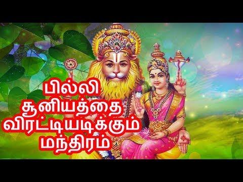 பில்லி சூனியத்தை விரட்டியடிக்கும் எளிய மந்திரம் | Pilli Sooniyathai Viratiyadikkum Manthiram | Tamil