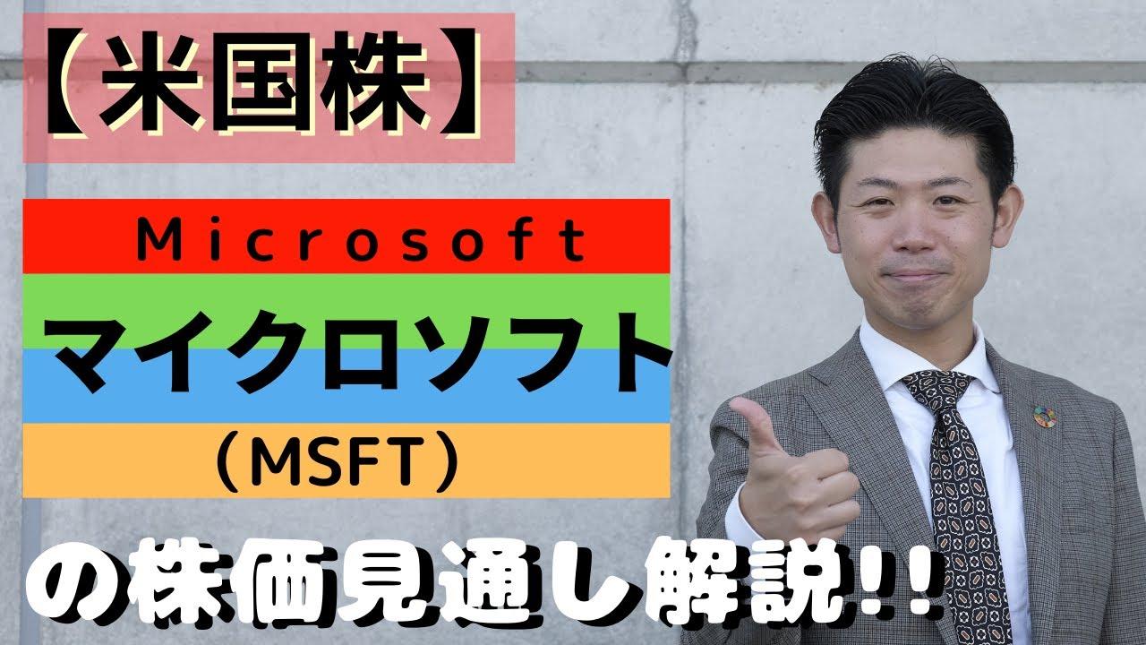 株価 マイクロソフト
