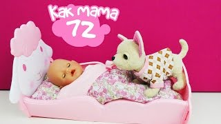 Кроватка для #бебибонЭмили👶 Распаковка с Машей Капуки и ЧиЧиЛав. Серия 72. Как МАМА