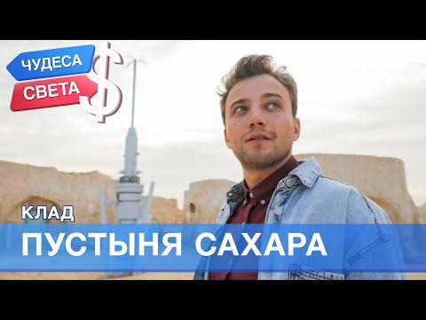 Видео: 100$. Пустыня Сахара (Тунис). Орёл и Решка. Чудеса света - 2