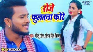 #Video रोजे फुलवना फोरे #Golu Gold ,Antra Singh Priyanka सुपरहिट Bhojpuri 2020 Dhobi Geet Song