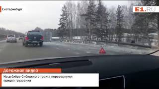 На дублёре Сибирского тракта перевернулся прицеп грузовика