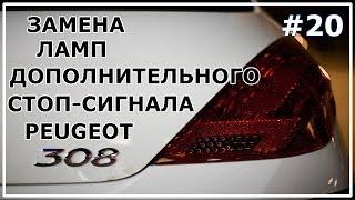 #20. Замена ламп доп. стоп-сигнала Peugeot 308