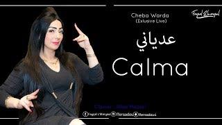 Cheba Warda 2019 | Adyani Calma - | Avec Allaa Mazari (OFFICIEL MUSIC VIDÉO) (Exlusive Live)