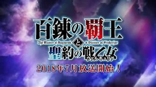 Watch Hyakuren no Haou to Seiyaku no Valkyria Anime Trailer/PV Online