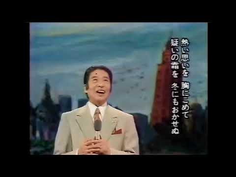 恋はやさし野辺の花よ (唄:田谷力三)昭和46年放送より  日本歌謡チャンネル
