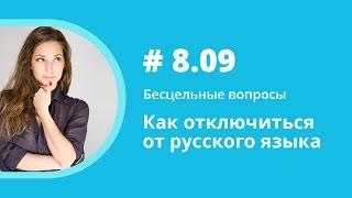 Как отключиться от русского языка. Бесцельные вопросы. Елена Шипилова. Аудиокнига.